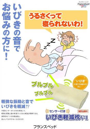 フランスベッド センサー付きいびき軽減枕V-1(専用ピロケース1枚付き)