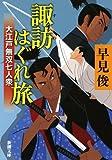 諏訪はぐれ旅: 大江戸無双七人衆 (新潮文庫)