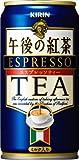 キリン 午後の紅茶 エスプレッソティー 185g×30本