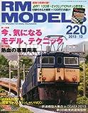 RM MODELS (アールエムモデルス) 2013年 12月号 Vol.220