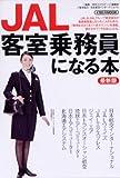 JAL客室乗務員になる本 最新版 (イカロス・ムック) 月刊エアステージ編集部 / イカロス出版