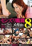 すけべ女のセンズリ鑑賞 メガ盛り8時間 マルクス兄弟 [DVD]