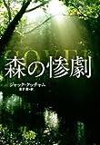 森の惨劇 (扶桑社ミステリー)