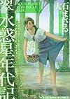 翠水惑星年代記 (ヤングキングコミックス)