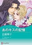 あのキスの記憶 (ハーレクインコミックス)