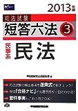 司法試験短答六法 2013年版 [3] 民事系:民法