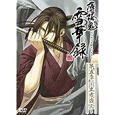 薄桜鬼 雪華録 第五章 ~土方歳三~ 〈通常版〉 [DVD]