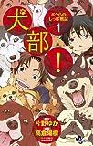 犬部!ボクらのしっぽ戦記 1 (少年サンデーコミックス)