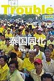 Trouble vol.6 泰国同化