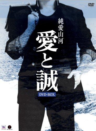 純愛山河 愛と誠 DVD-BOX