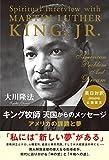 キング牧師 天国からのメッセージ ~アメリカの課題と夢~ (OR books)