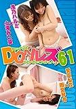 DOKIレズ61 [DVD]
