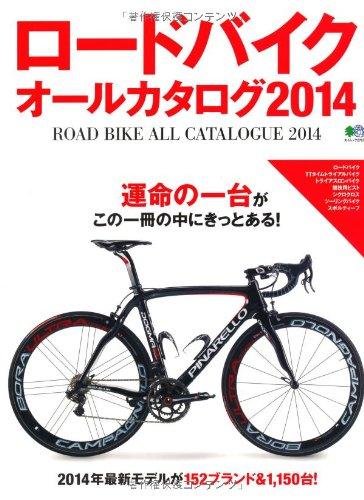 ロードバイクオールカタログ2014 (エイムック 2757)
