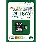 microSDHC (CLASS10) 『メモリーキングmicroSD (16GB) 』