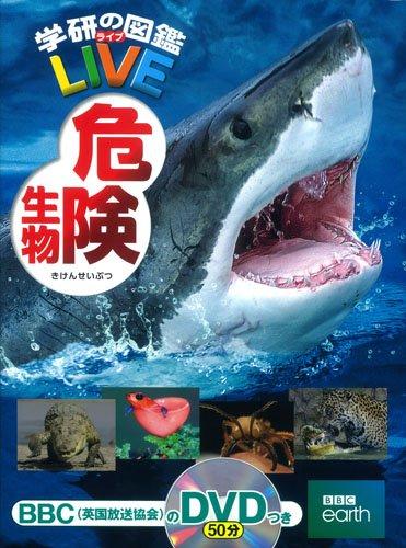 危険生物 (学研の図鑑LIVE)