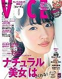 VOCE(ヴォーチェ) 2015年6 月号