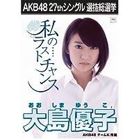 AKB48 2012総選挙 A3ラミネートポスター【大島優子】