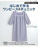 はじめて作るワンピース&チュニック (レディブティックシリーズ no. 2836 ビギナーシリーズ)