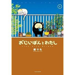 おじいぽんとわたし 1 (バンブーコミックス)
