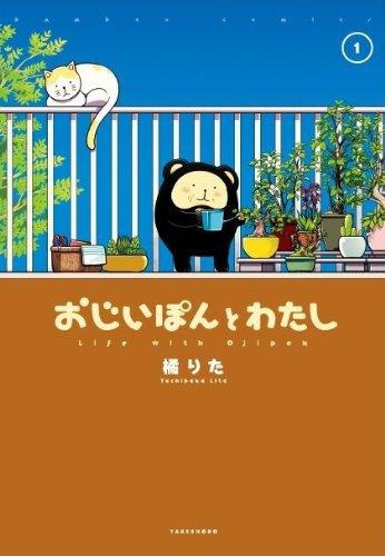 おじいぽんとわたし 1 (バンブーコミックス) 橘りた 竹書房 (2014-05-07)