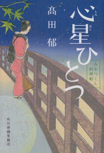 心星ひとつ みをつくし料理帖 (角川春樹事務所 時代小説文庫)