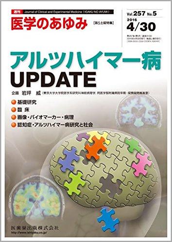 「医学のあゆみ」第5土曜特集 257巻5号 アルツハイマー病UPDATE