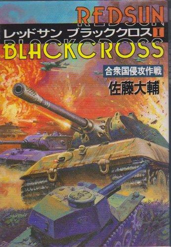 レッドサン ブラッククロス〈1〉合衆国侵攻作戦