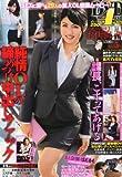 スッキリお仕事レディEX 2013年 05月号 [雑誌]