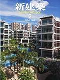 サムネイル:新建築、最新号(2011年2月号) 特集