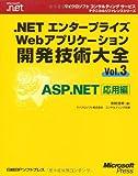 .NETエンタープライズWebアプリケーション開発技術大全〈Vol.3〉ASP.NET応用編 (マイクロソフトコンサルティングサービステクニカルリファレンスシリーズ)