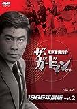 ザ・ガードマン東京警備指令1965年版VOL.2[DVD]