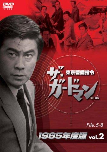 ザ・ガードマン東京警備指令1965年版VOL.2 [DVD]