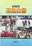 消防白書〈平成27年版〉