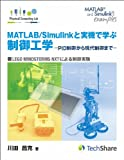 MATLAB/Simulinkと実機で学ぶ制御工学-PID制御から現代制御まで- (Physical Computing Lab)