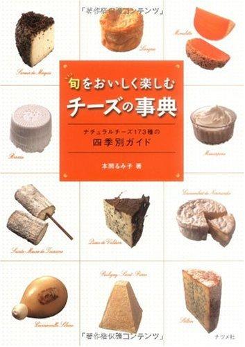 チーズプロフェッショナル教本 2010-2011