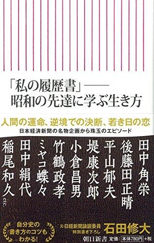 「私の履歴書」──昭和の先達に学ぶ生き方 (朝日新書)
