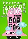 だれでもできるAutoCAD LT2009 建築編 (エクスナレッジムック)