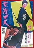 Image de 女渡世人【DVD】