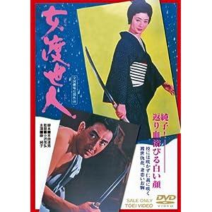 女渡世人【DVD】