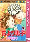 花より男子 20 (マーガレットコミックスDIGITAL)