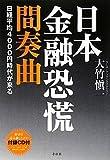 日本金融恐慌 間奏曲~日経平均4000円時代が来る