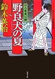野良犬の夏 (双葉文庫 す 8-7 口入屋用心棒)