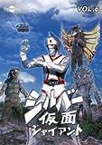 シルバー仮面 Vol.6[DVD]