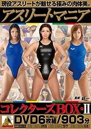 アスリートマニア コレクターズBOX II 6枚組 ミル [DVD]