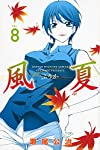 風夏(8) (講談社コミックス)