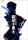 日本テレビ開局六十年特別舞台『真田十勇士』(2014年上演版)[Blu-ray/ブルーレイ]