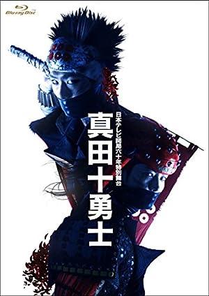 日本テレビ開局六十年特別舞台『真田十勇士』(2014年上演版) [Blu-ray]
