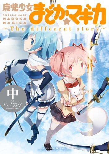 魔法少女まどか☆マギカ ~The different story~ (中) (まんがタイムKRコミックス フォワードシリーズ)
