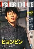 コリア エンタテインメント ジャーナル 2011年 03月号