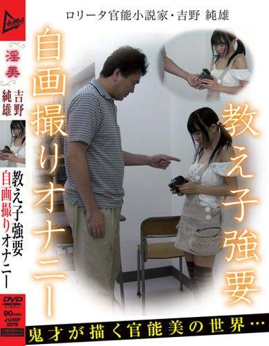 [----] 教え子強要 強制自画撮りオナニー